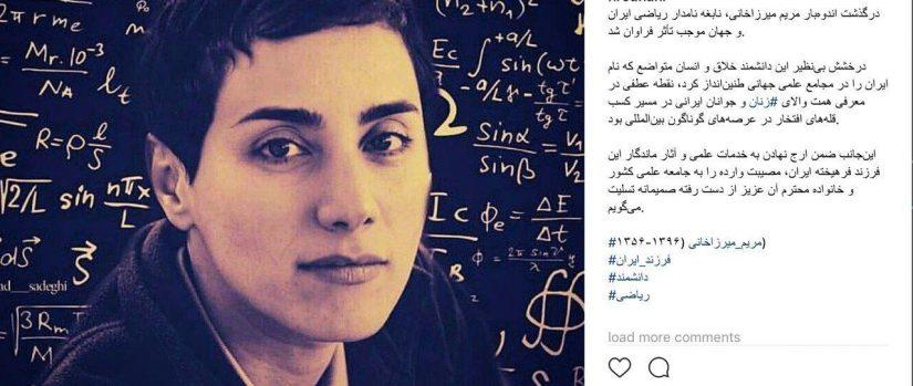 مریم میرزایی ریاضی دان ایرانی